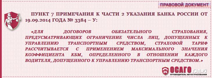 п.7 примечания к части 2 указания ЦБ РФ №3384-у
