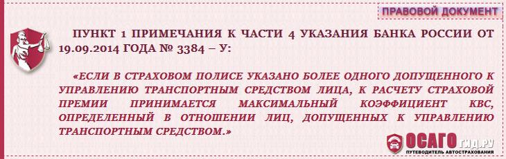п.1 примечания к части 4 указания ЦБ РФ №3384-у