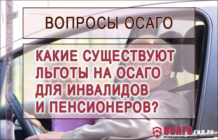 osago-dlya-pensionerov
