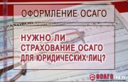 osago-dlya-yuridicheskix-lic