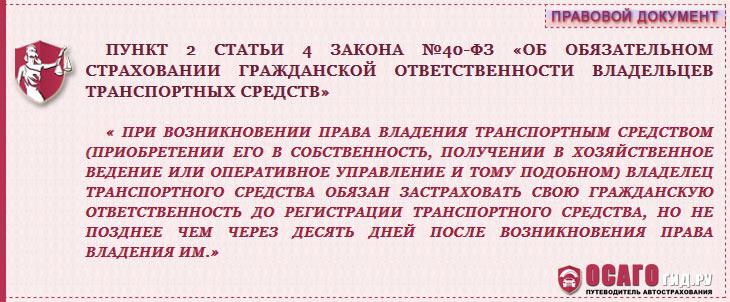 п.2 статья 4 закон №40-ФЗ