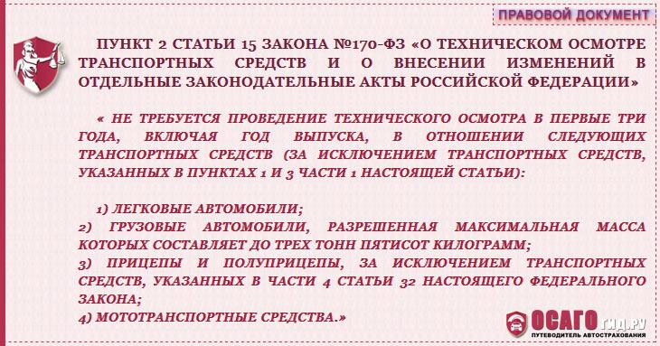 п.2 ст.15 закона № 170-ФЗ