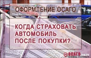 osago-pri-pokupke-novogo-avtomobilya