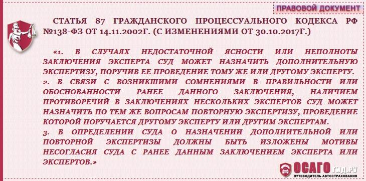статья 87 ГПК РФ №138-ФЗ