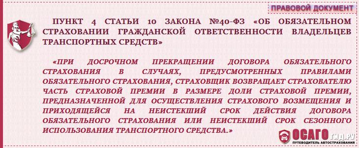 п. 4 ст. 10 закона №40-ФЗ