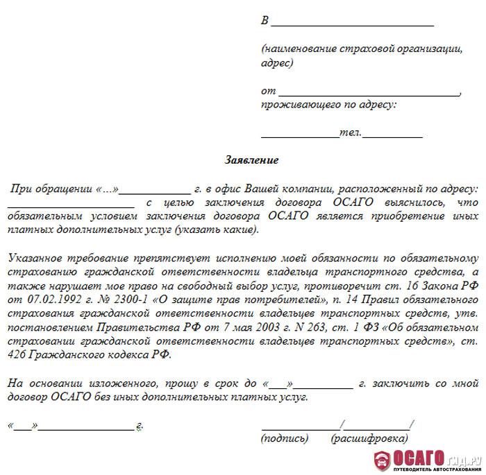 Образец заявления на ОСАГО без дополнительных услуг