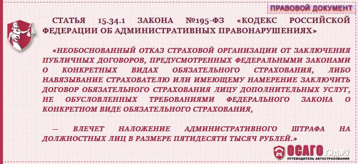 ст. 15.34.1 КоАП РФ