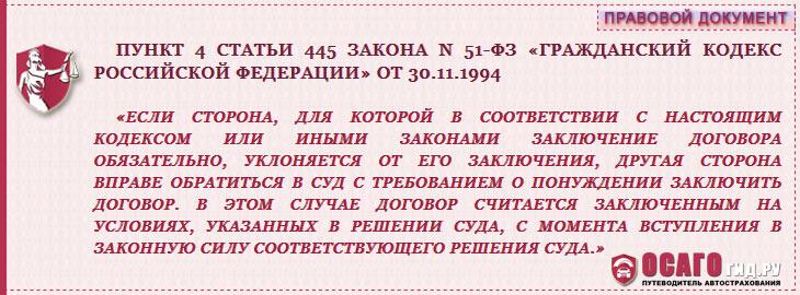 пункт 4 статьи 445 закона N 51-ФЗ «Гражданский кодекс Российской Федерации» от 30.11.1994
