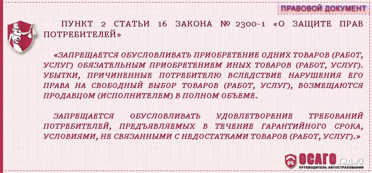 pozhalovatsya-na-straxovuyu-po-osago-cit1