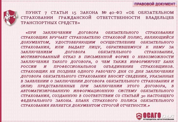 pozhalovatsya-na-straxovuyu-po-osago-cit2