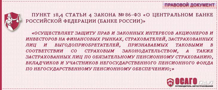 pozhalovatsya-na-straxovuyu-po-osago-cit3
