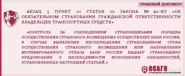 pozhalovatsya-na-straxovuyu-po-osago-cit5