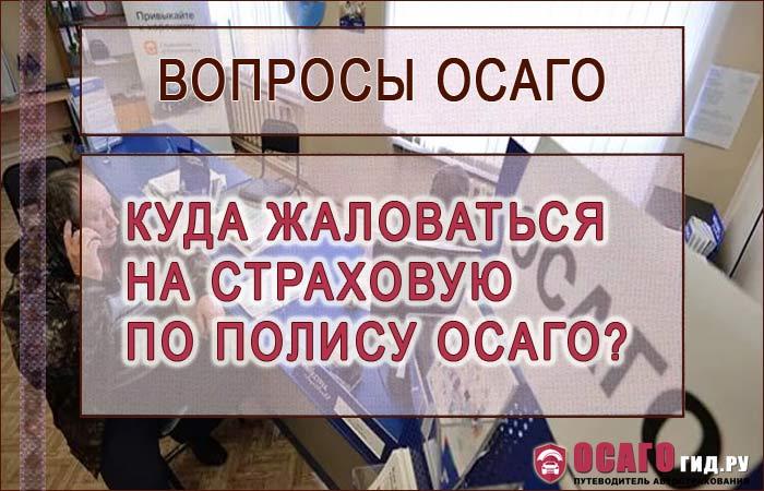 pozhalovatsya-na-straxovuyu-po-osago