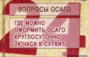 priobresti-osago-kruglosutochno-24-chasa