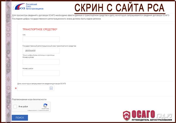 proverit-osago-po-nomeru-avtomobilya-4
