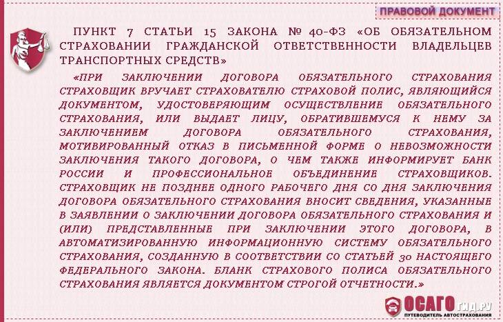 п.7 статья 15 закон №40-ФЗ