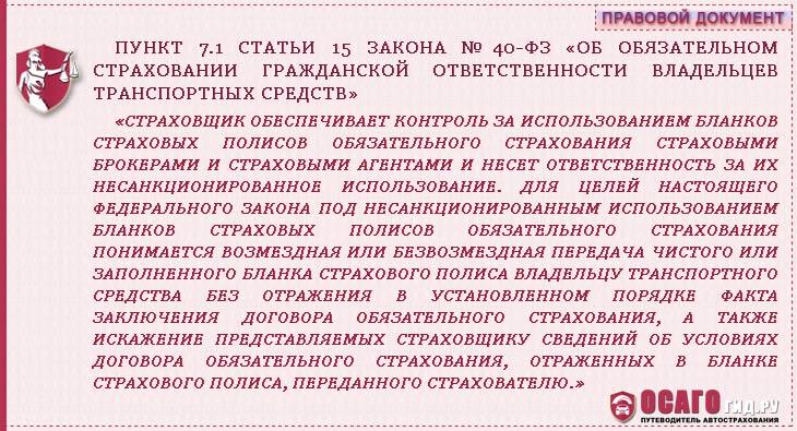 п.7.1 статья 15 закон №40-ФЗ