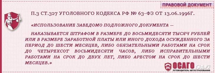 п.3 статья 327 УК РФ №63-ФЗ
