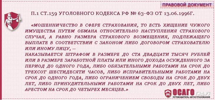 п.1 статья 159 УК РФ №63-ФЗ