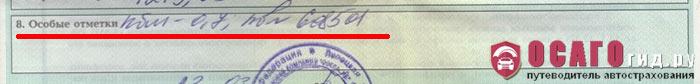 Класс водителя в графе - Особые отметки