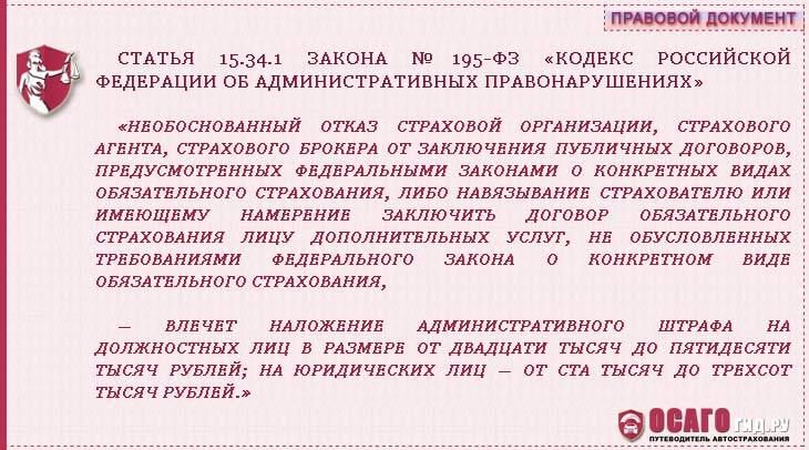Статья 15.34.1 КоАП РФ