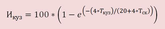 Формула расчета величины износа кузова