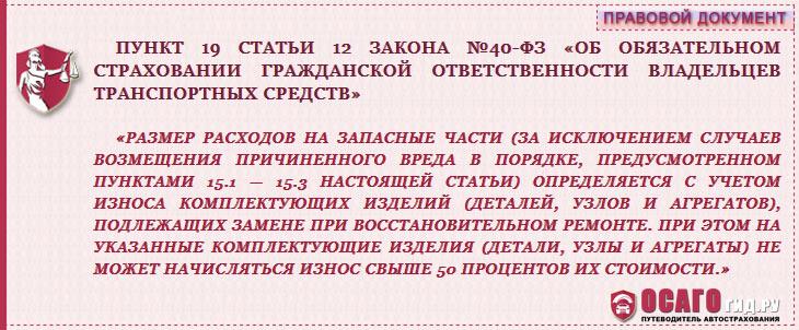 п.19 ст.12 №40-ФЗ