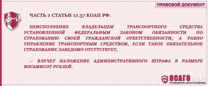 часть 2 статья 12.37 КОАП РФ