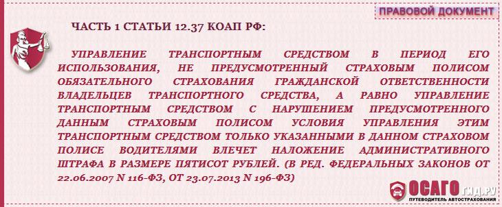 ст. 12.37 ч.1 КОАП РФ