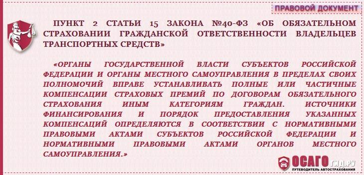 пункт 2 статьи 15 закона №40-ФЗ