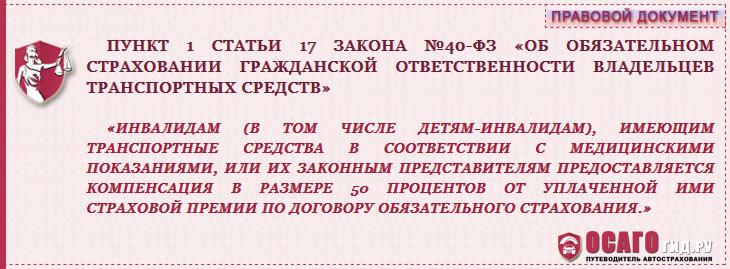 пункт 1 статьи 17 закона №40-ФЗ