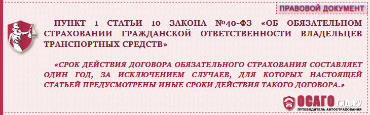 закон № 40-ФЗ ст. 10 п.1