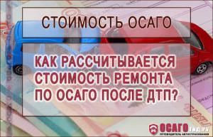 stoimost-remonta-po-osago-posle-dtp