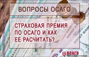 straxovaya-premiya-po-osago