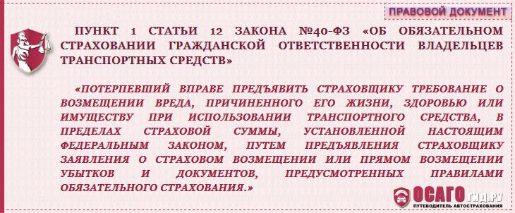 п.1 ст.12 №40-ФЗ