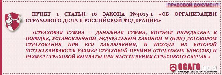 п.1 ст.10 №4015-1