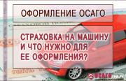 Что такое страховка на автомобиль?