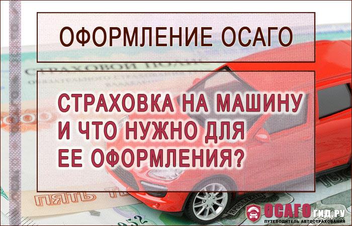 Страховка Осаго на машину