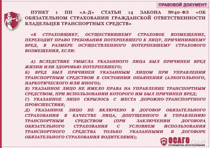 п.1 пп. а-д  статьи 14 закона №40-ФЗ