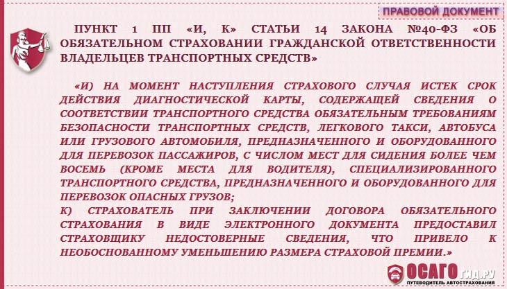 п.1 пп. и, к  статьи 14 закона №40-ФЗ