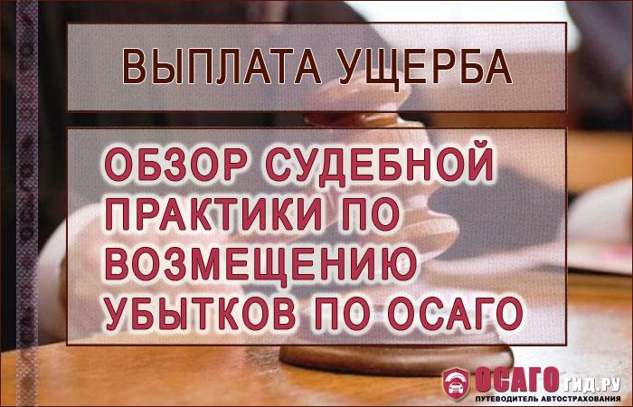 Судебная практика по ОСАГО