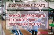 texosmotr-dlya-polucheniya-osago