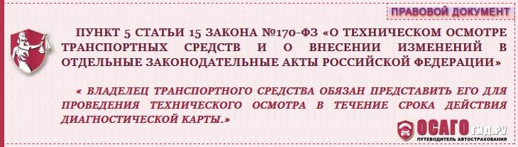 texosmotr dlya polucheniya osago cit2 - Техосмотр заканчивается раньше страховки