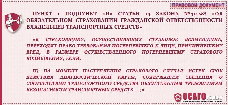 texosmotr dlya polucheniya osago cit3 - Техосмотр заканчивается раньше страховки