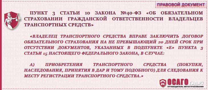 п.3 статья 10 №40-ФЗ