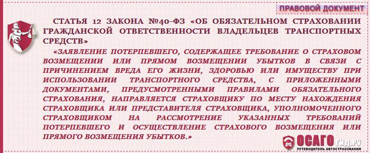 п.1 статья 12 закон №40-ФЗ
