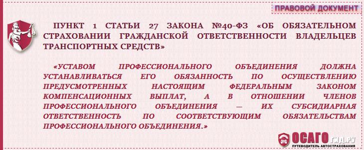 п.1 статья 27 закон №40-ФЗ