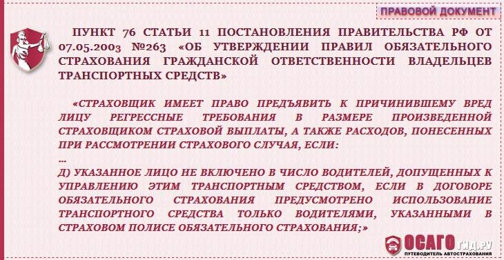 п. 76 ст. 11 Правительственного постановления от 07.05.2003г. №263