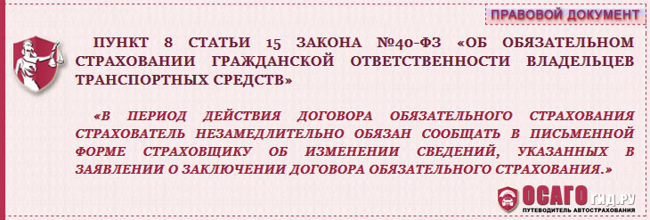 п. 8 статьи 15 закона о страховании №40-ФЗ