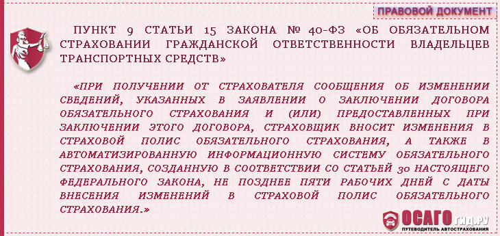 п. 9 статьи 15 закона о страховании №40-ФЗ